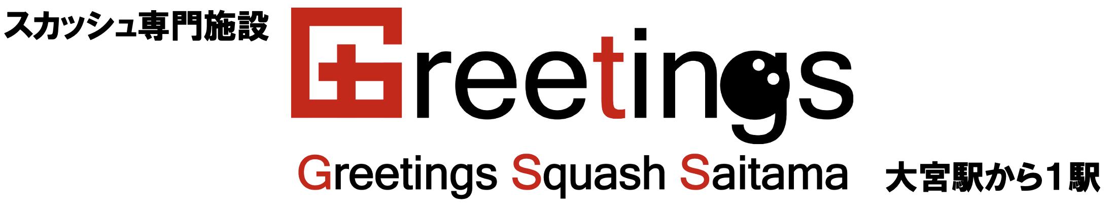 GreetingsSquash
